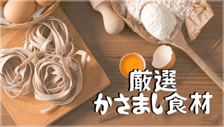 低糖質つなぎ・かさまし野菜(厳選3種)