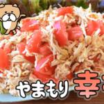 最高朝ご飯!絶品ツナチキンの和風マスタードトマトサラダ(糖質6.8g)