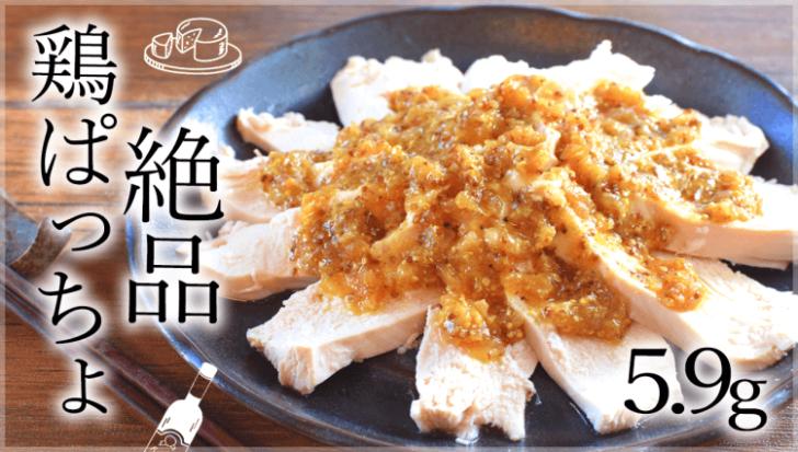 喜びの食卓!迸る柔らかさのチキンマスタードカルパッチョ(糖質5.5g)