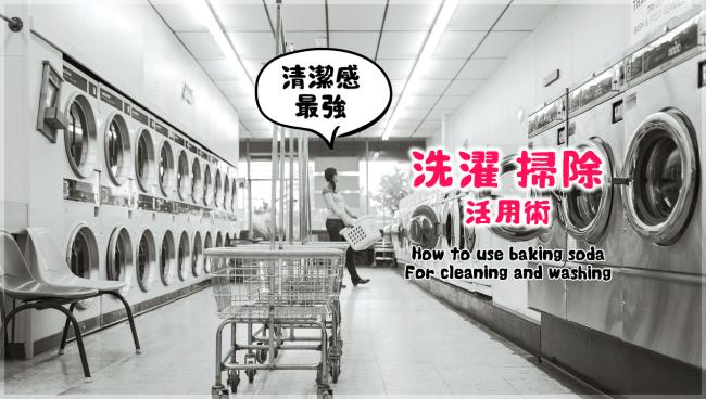 掃除・洗濯における重曹活用法