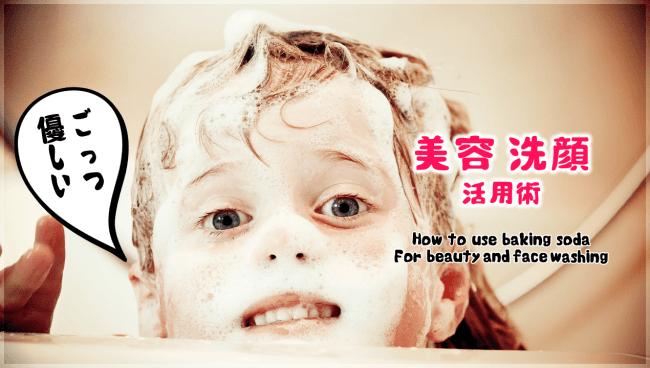 美容・洗顔での重曹活用法