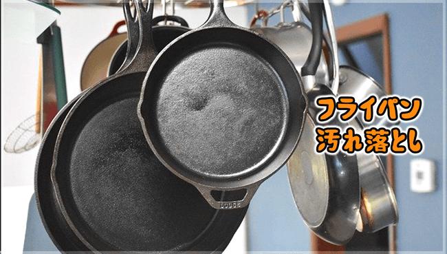 煮洗いで一撃!五徳・鍋・フライパン
