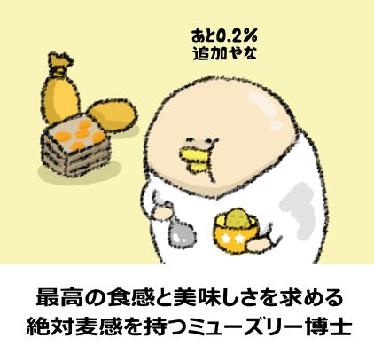 ギリギリのオーツ麦含有量