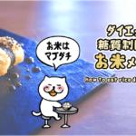 イラストで分かるダイエット・糖質制限中に白米を食べられる5つの方法