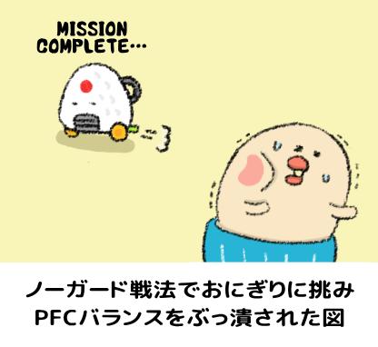 PFCバランスを崩しかねないオニギリの図