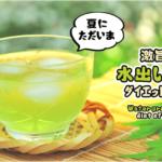 イラストで分かる絶品水出し緑茶のダイエット効果と作り方
