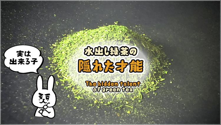 水出し緑茶の隠れたダイエット効果