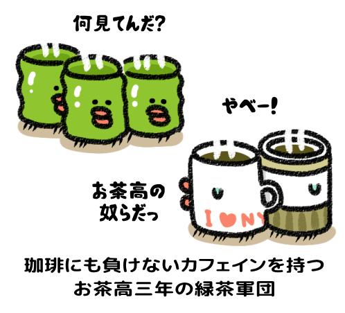 コーヒーにも負けないカフェイン量を持つ お茶高三年生の緑茶先輩たち