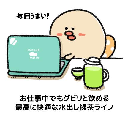 お仕事中でもグビリと飲める 最高に快適な水出し緑茶ライフ