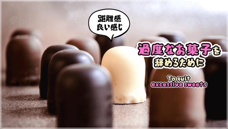 お菓子をやめる方法