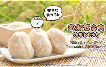 イラストで分かる玄米7号食ダイエットの方法と効果的な回復食