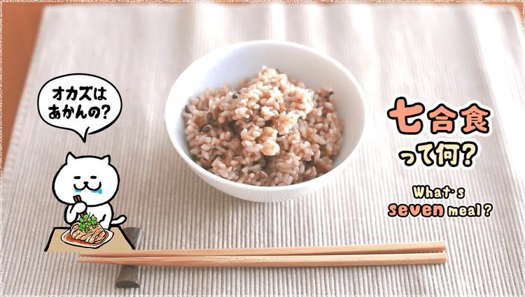 玄米7号食とは?