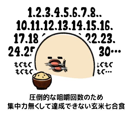 圧倒的な咀嚼回数が求められる玄米7号食
