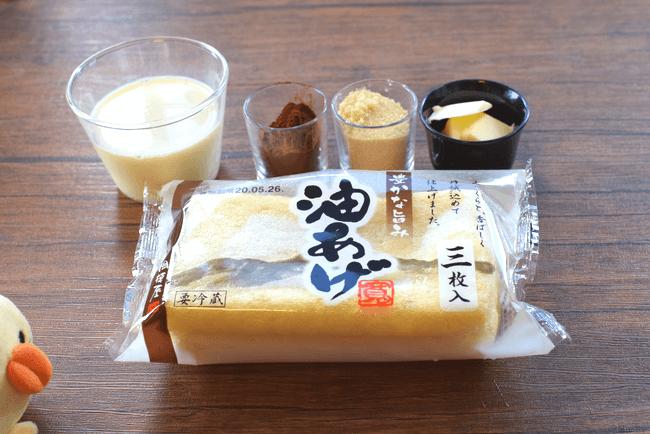 激盛格安!旨さに止まらぬバターココア油揚げかりんとうラスク(糖質1.2g)