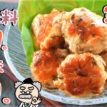 簡単調味料ゼロ!猛烈美味しい塩昆布チーズ鯖チキン団子(糖質3.5g)