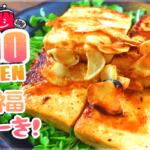 爆安100円!夢中の白だしバターガーリック豆腐ステーキ(糖質8.7g)