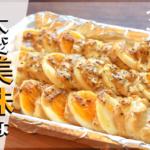 旨さ・肉汁◎ 簡単鶏むね肉マヨマスタードオーブン焼き(糖質3.2g)