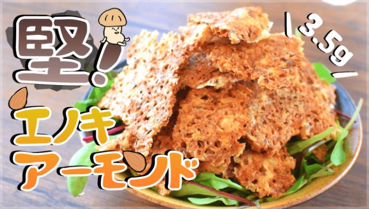旨さお中元並み!えのきアーモンドの激堅揚げチップス(糖質3.5g)