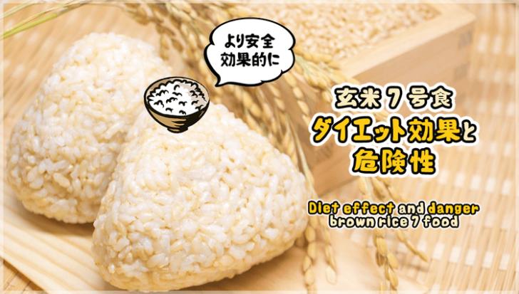 イラストで分かる玄米7号食のダイエット・デトックス効果と危険性