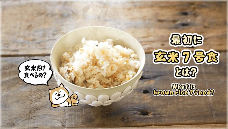 玄米7号食ダイエットとは?