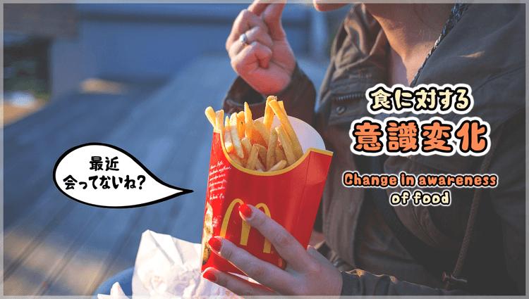食に対する大幅な意識変化
