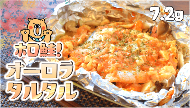 ホロホロ最高!オーロラッキョタルタルの絶品鮭ホイル焼き(糖質7.2g)