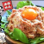 王たる旨さ!旨さが違うトロ鰹の絶品豆腐なめろう(糖質4.2g)