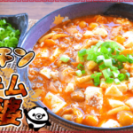 驚く新食感!レンチン爆速の甘旨キムなめ麻婆豆腐(糖質7.6g)