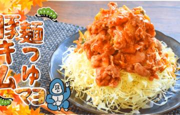 最楽3分!焦がし麺つゆマヨの旨山盛り豚キムサラダ(糖質5.6g)