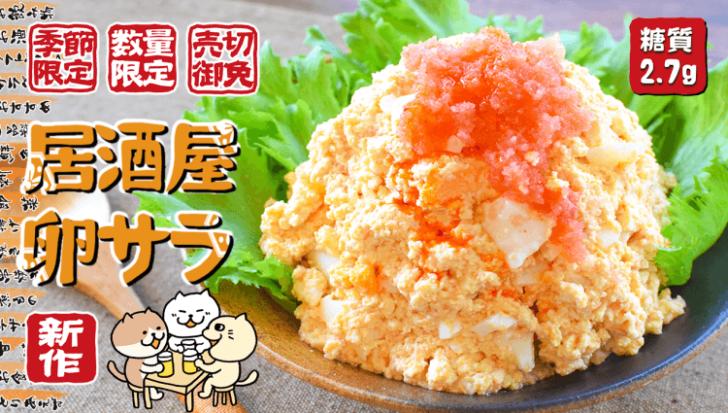 サンド不可避!明太ラー油の絶品山盛り豆腐卵サラダ(糖質2.7g)