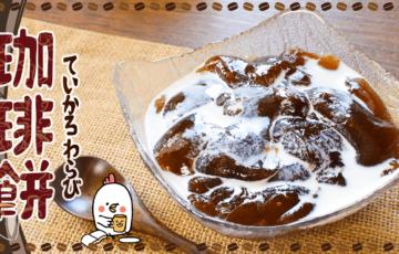 濃い目が美味しさ!爆速美味しい珈琲わらび餅(糖質3.5g)