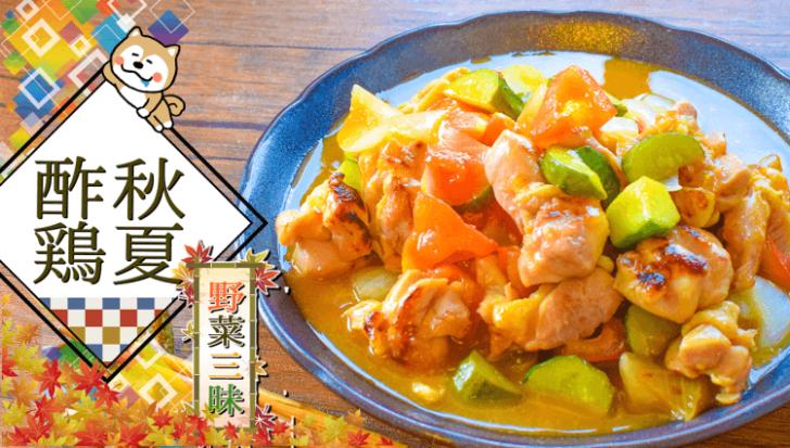 集まれ夏秋野菜!旨さ賑やかな豊潤黒酢トマト酢鶏(糖質8.7g)