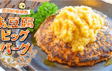 肉汁溺れる!ガーリック柚子胡椒バタービックおろしバーグ(糖質7.3g)