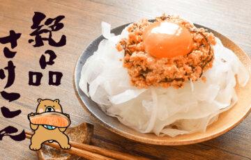 至福の旨味!最強おつまみ塩こん鮭の絶品ひらひら大根(糖質5.9g)