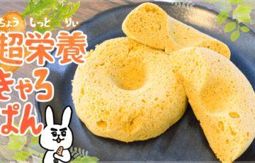 パサパサ完全消滅!栄養強奪の美味しいおから絹キャロパン(糖質6.9g)