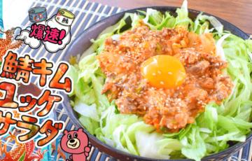 旨さ満足!爆速美味しい半玉レタスの鯖生姜ユッケサラダ(糖質5.2g)