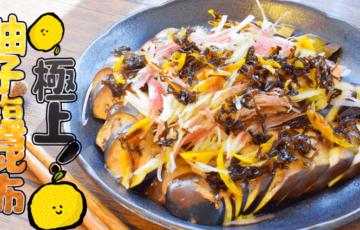 まさに未知旨!柚子ドレ塩昆布の絶品野菜お刺身サラダ(糖質5.2g)