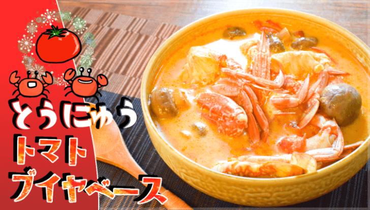 格安でも絶品!爆速トマト豆乳の渡り蟹ブイヤベース(糖質5.5g)