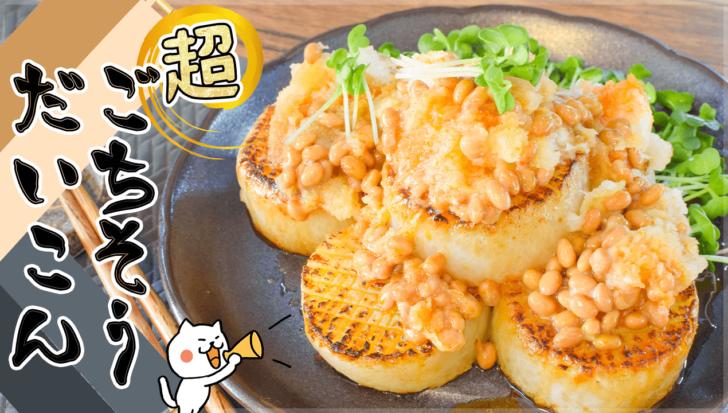 未知の美味!おろし納豆辣油の絶品塩バター大根ステーキ(糖質9.1g)