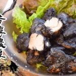 衣も濃厚!柔らか旨い黒胡麻きな粉のふんわり黒唐揚げ(糖質4.3g)