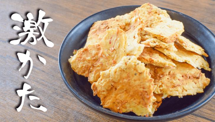 狙えカッパ先輩!出汁おからの絶品ザク旨カニカマ煎餅(糖質4.1g)