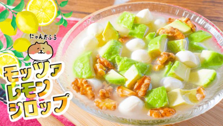 脂質超優秀!アボカドモッツァレラの冷製レモンシロップ(糖質1.5g)