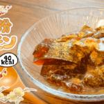 色々ゼロ!超美味しいわらび餅風シナモンきなこ紅茶(糖質1.1g)
