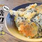 未知なる食感!調味料ゼロのハンペン磯辺焼きもっちーズ(糖質4.1g)