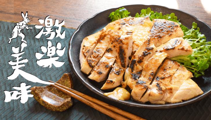 相性最強!和辛子で食べる極柔簡単塩麹鶏むねステーキ(糖質6.9g)