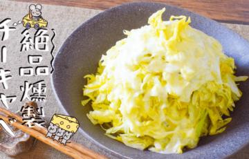旨味の洪水!飲み会翌日は山盛り絶品さきいかキャベチーズ(糖質7.7g)