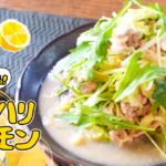 極上水菜食感!レンチン一発の絶品ハリハリ塩レモンサラダ(糖質4.7g)