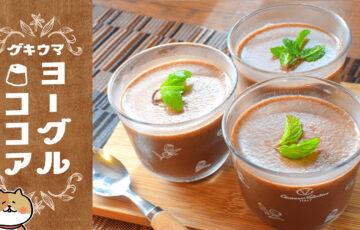 より濃厚に!丁寧で激旨なヨーグルココアパンナコッタ(1個糖質7.4g)
