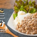 丼にも絶品!3分完成なめ柚子餡のおぼろ肉豆腐(糖質5.8g)