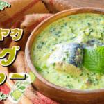 濃厚美味さ!ヘルシー極めた爽やか鯖サグカレー(糖質6.7g)